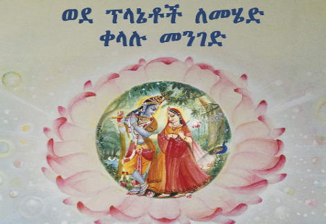 New Amharic Translation